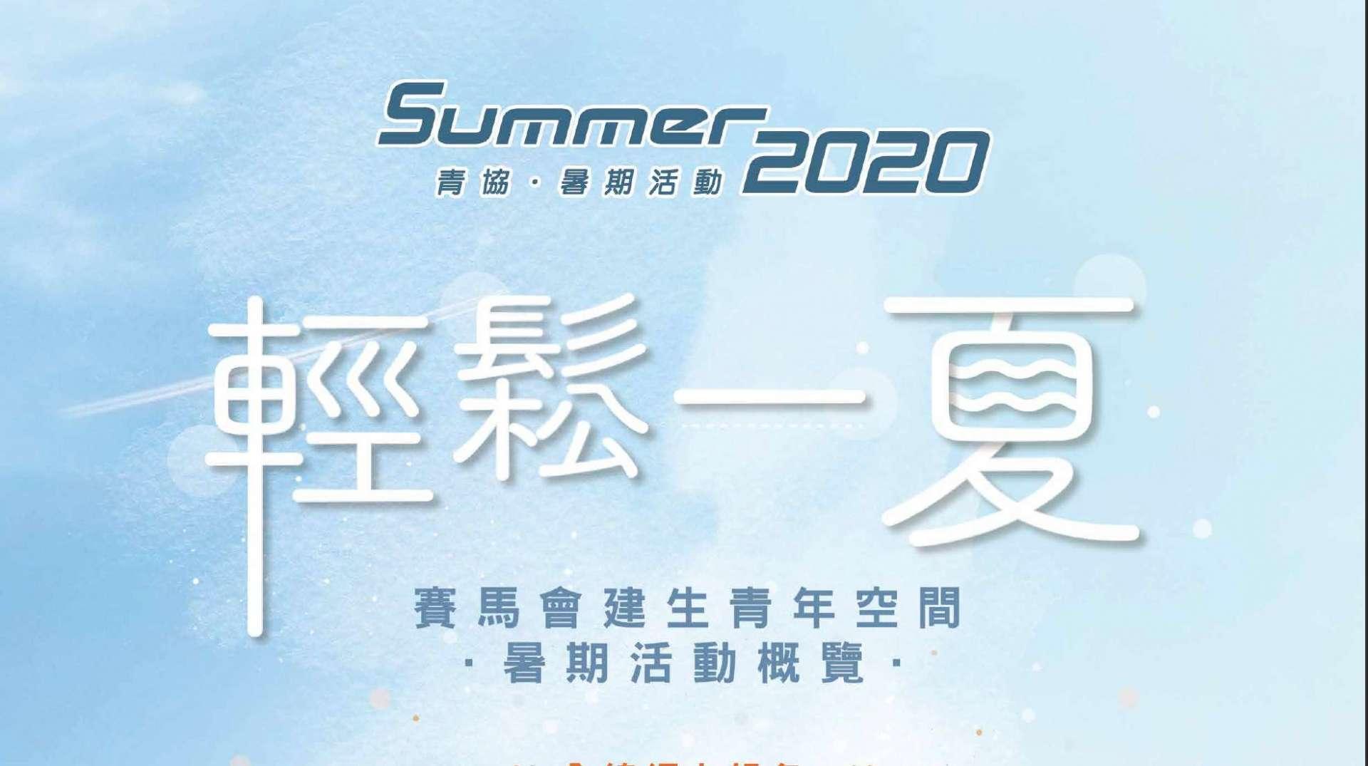 賽馬會建生青年空間 – 輕鬆一夏 ! 暑期活動報名開始啦 !