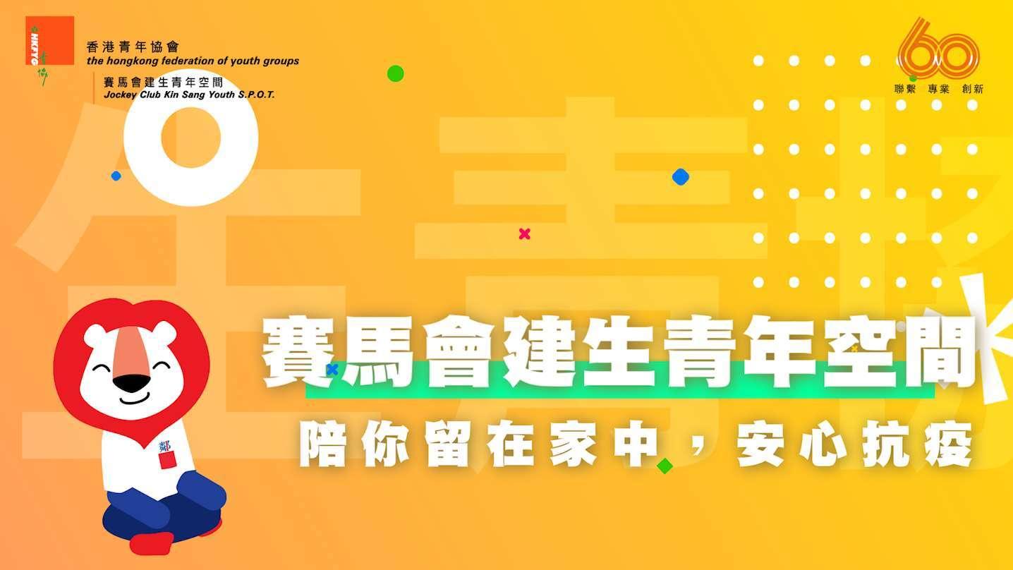 【賽馬會建生青年空間 – 8月精彩網上活動】陪你留在家中,安心抗疫!